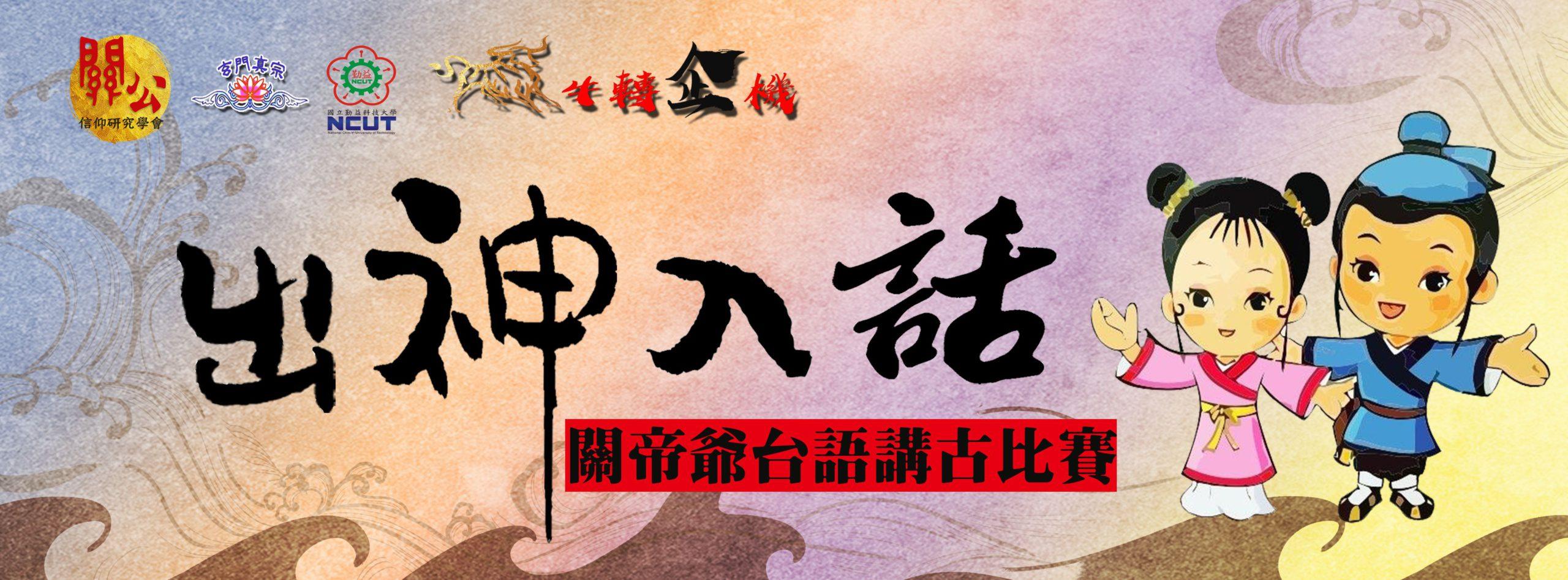 2021第一屆「關帝爺」臺語講古比賽