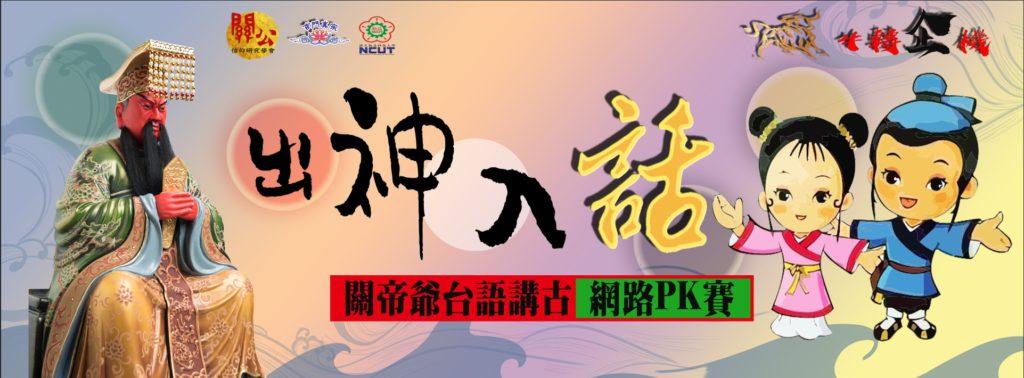 2021第一屆「關帝爺」臺語講古網路PK賽